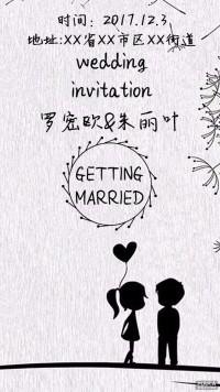 手绘结婚请柬海报