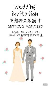 手绘浪漫结婚请柬