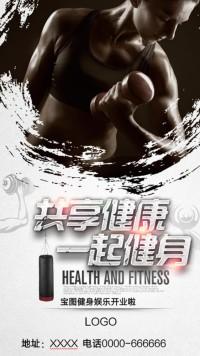 健身俱乐部开业宣传