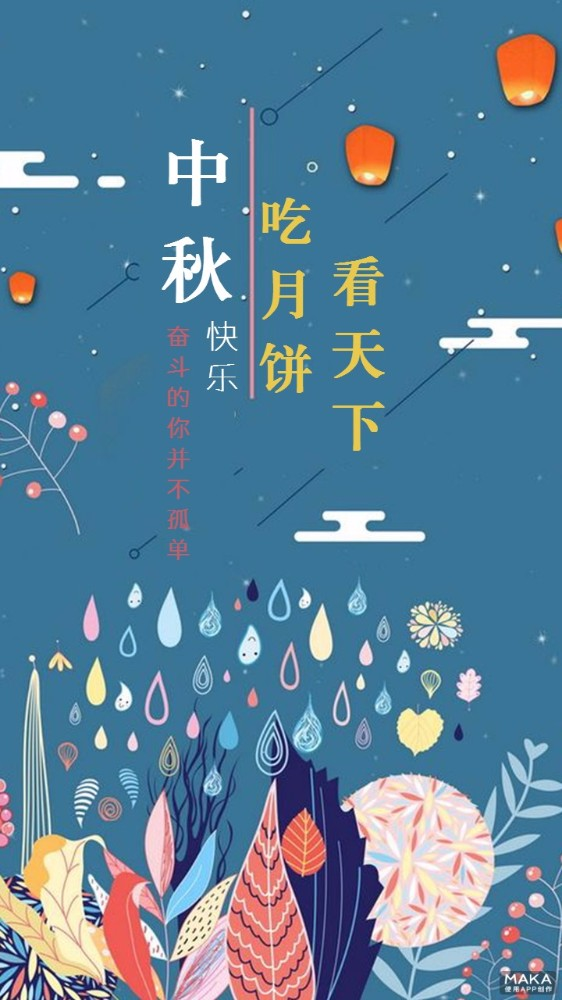 手绘卡通中秋节海报