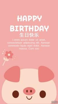 小猪生日快乐祝福