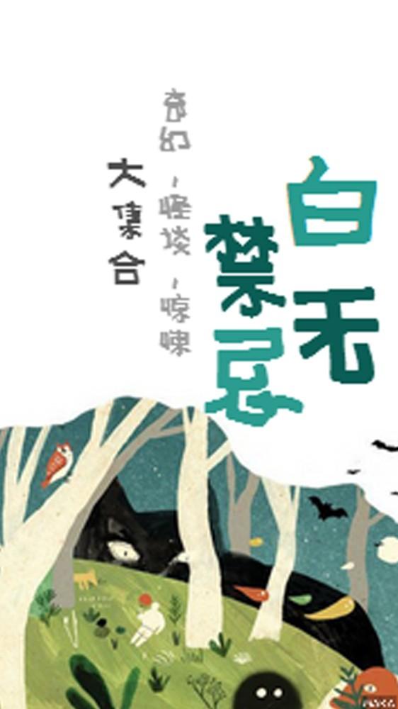 手绘巨蟹座海报