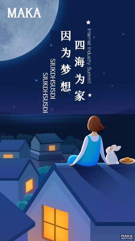 校园社团迎新晚会_maka平台海报模板商城