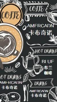 咖啡宣传海报黑色系