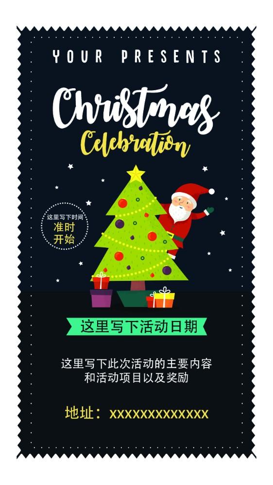 圣诞节邀请海报