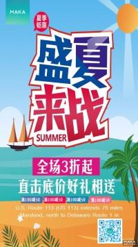 盛夏来战 促销文艺小清新海报