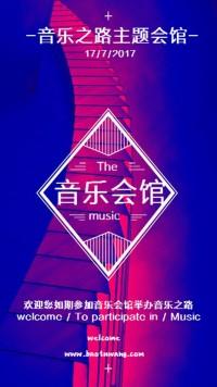 -音乐之路主题会馆-