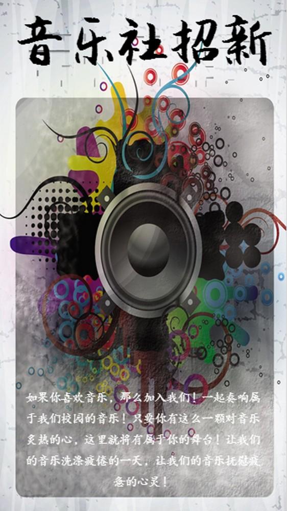 音乐训练营暑期招生_maka平台海报模板商城
