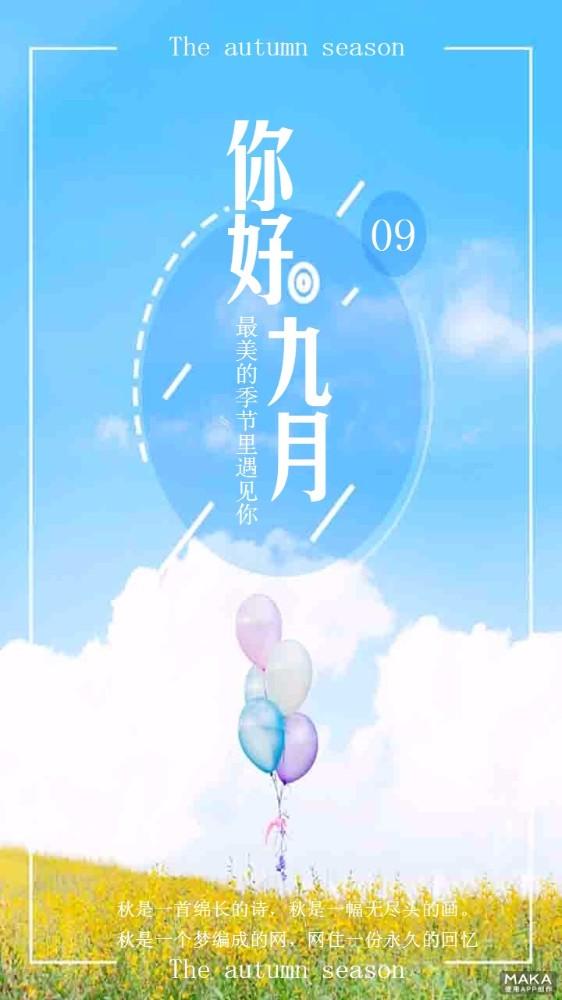 你好 九月 心情文艺小清新海报_maka平台h5模板商城