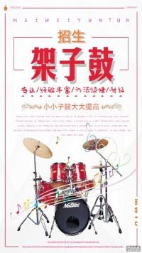专业·招生·乐器·架子鼓招生海报