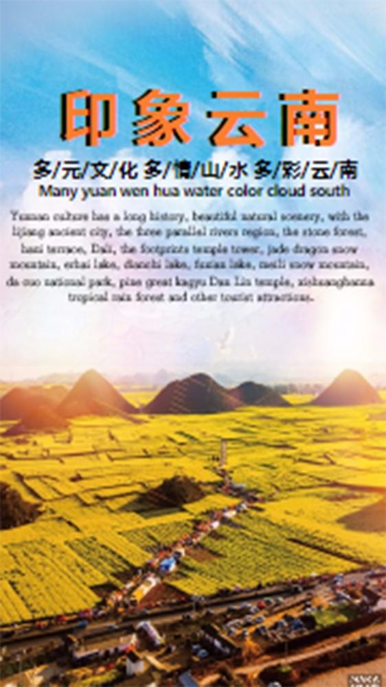 云南旅游宣传