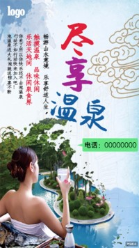 温泉宣传海报