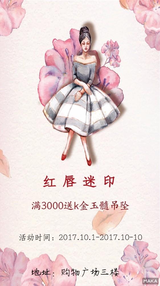 口红促销海报风格粉色