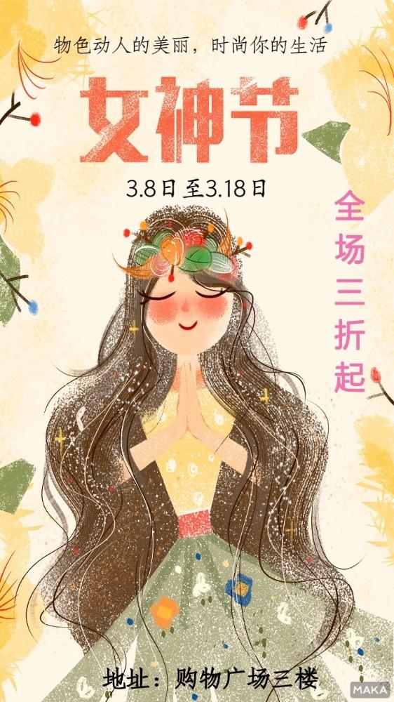 三月八日女神节风格清新