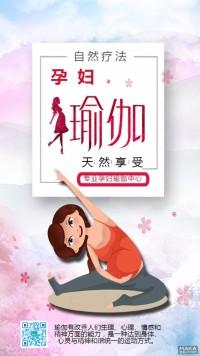 孕妇瑜伽风格红色