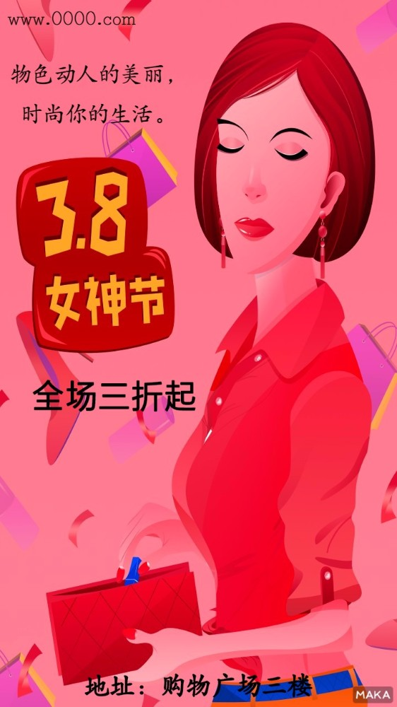 3.8日女神节海报风格粉色
