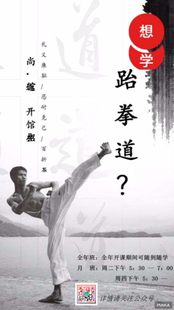 简约 宣传 招生 跆拳道 黑白