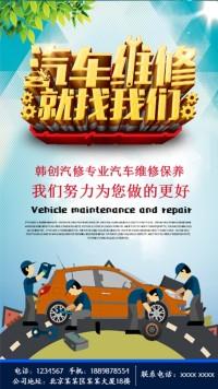 创意汽车维修汽车保养海报设计