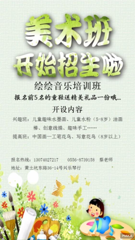 绿色美术班招生宣传海报