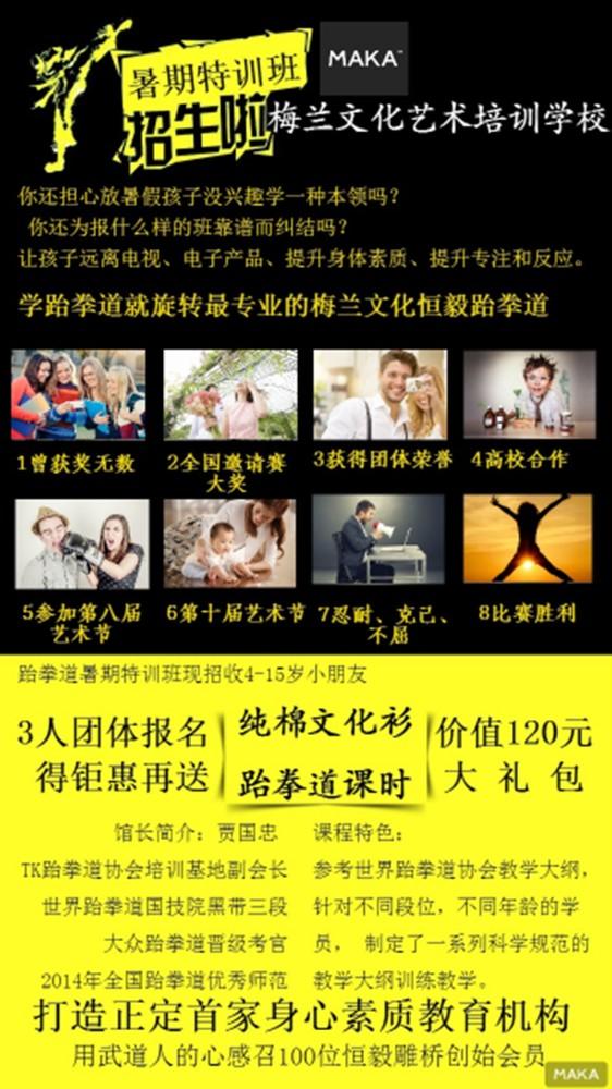 黄色跆拳道招生宣传海报
