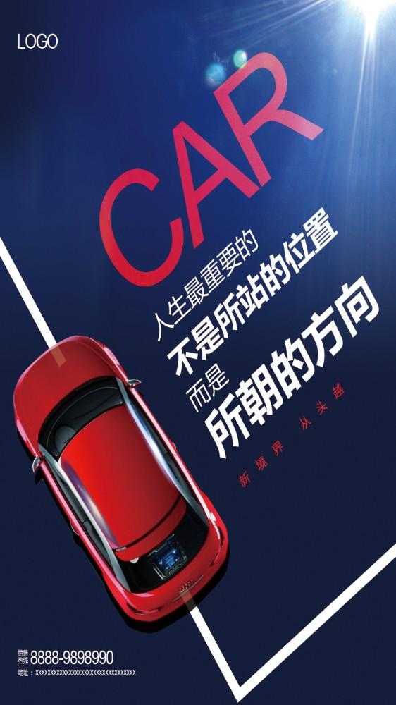 汽车广告企业文化海报设计