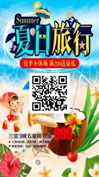 夏日旅游促销海报设计