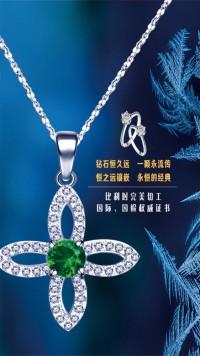 简约大气珠宝钻石商店宣传海报设计