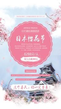 日式宣传海报
