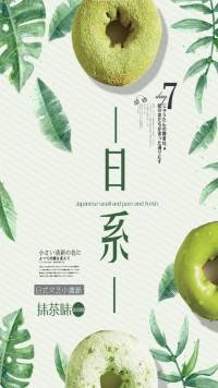 日式清新甜甜圈宣传海报设计