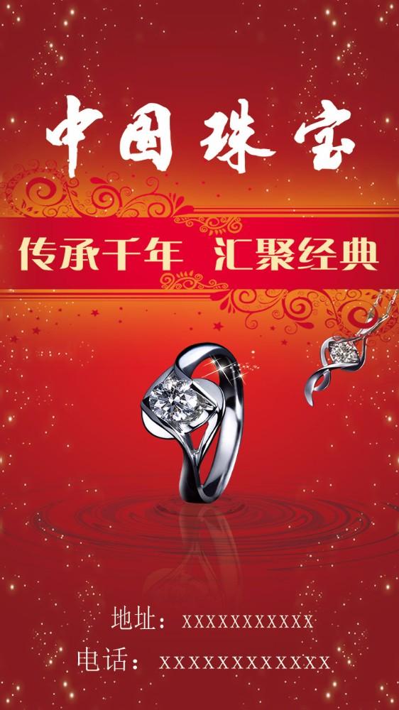 简约大气钻石珠宝店铺宣传海报设计