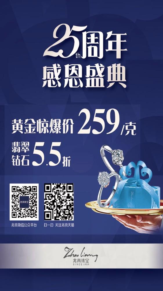 简约大方珠宝首饰宣传海报设计