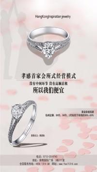 浪漫大气钻石商店宣传海报设计