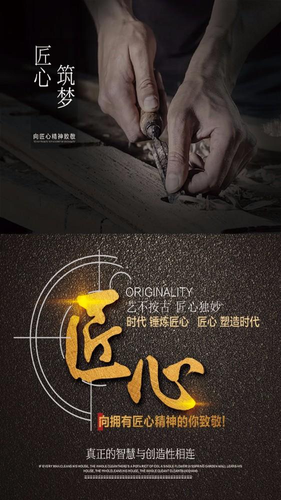 大气企业文化宣传海报设计