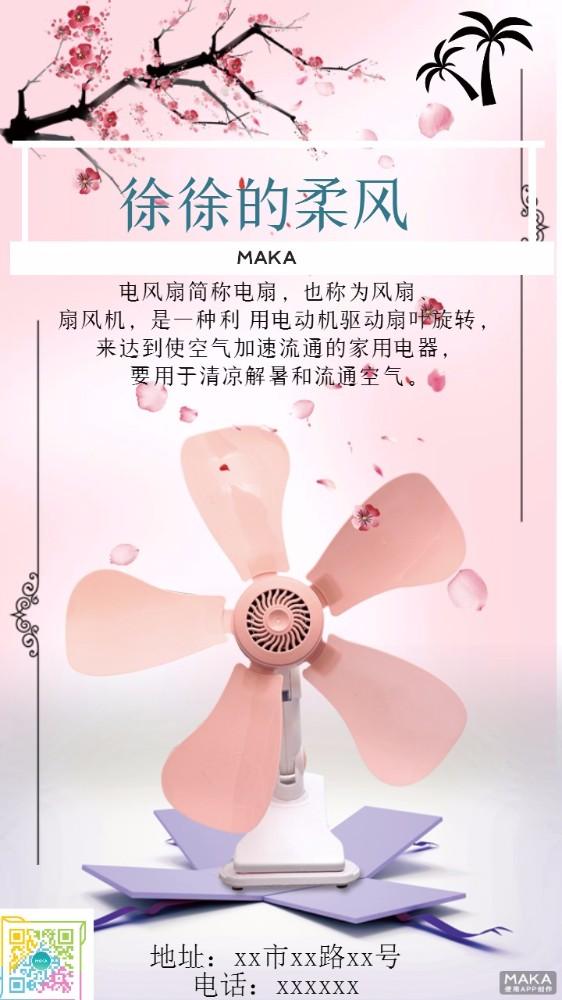 品牌风扇宣传海报粉色
