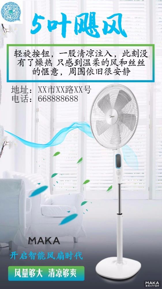 智能风扇宣传海报简约