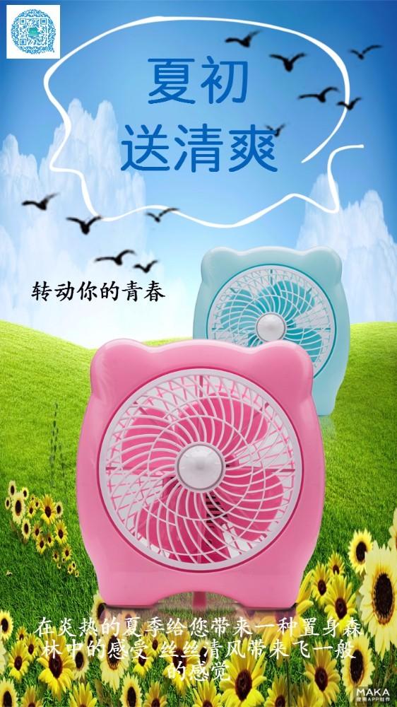 台式风扇宣传海报夏季