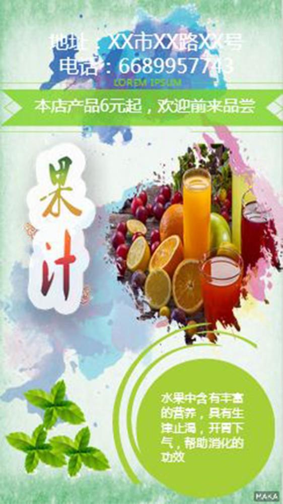 果汁饮品宣传海报