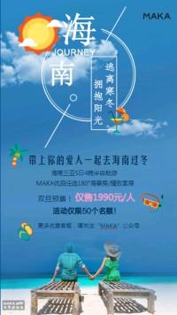 海南冬季旅游海滨城市旅游预售促销活动宣传海报