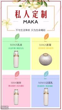 化妆品简介海报