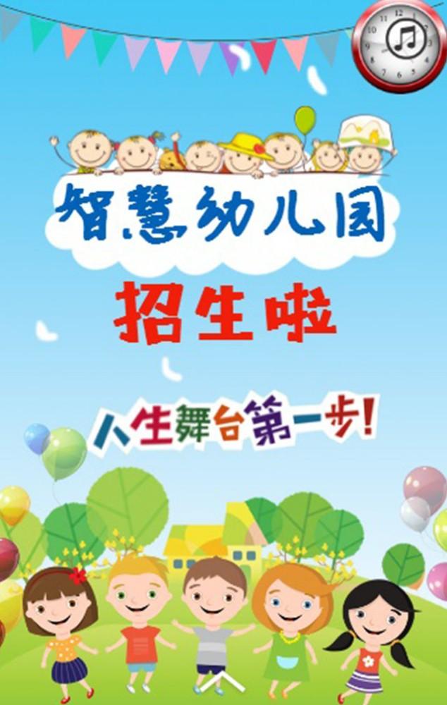 招生 开学 幼儿园 幼儿园招生 幼儿园新学期招生 暑假兴趣班招生