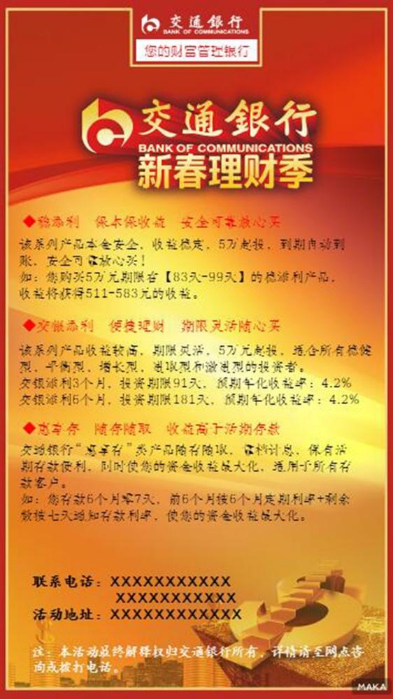 交通银行宣传海报 理财 创意宣传单_maka平台h5模板