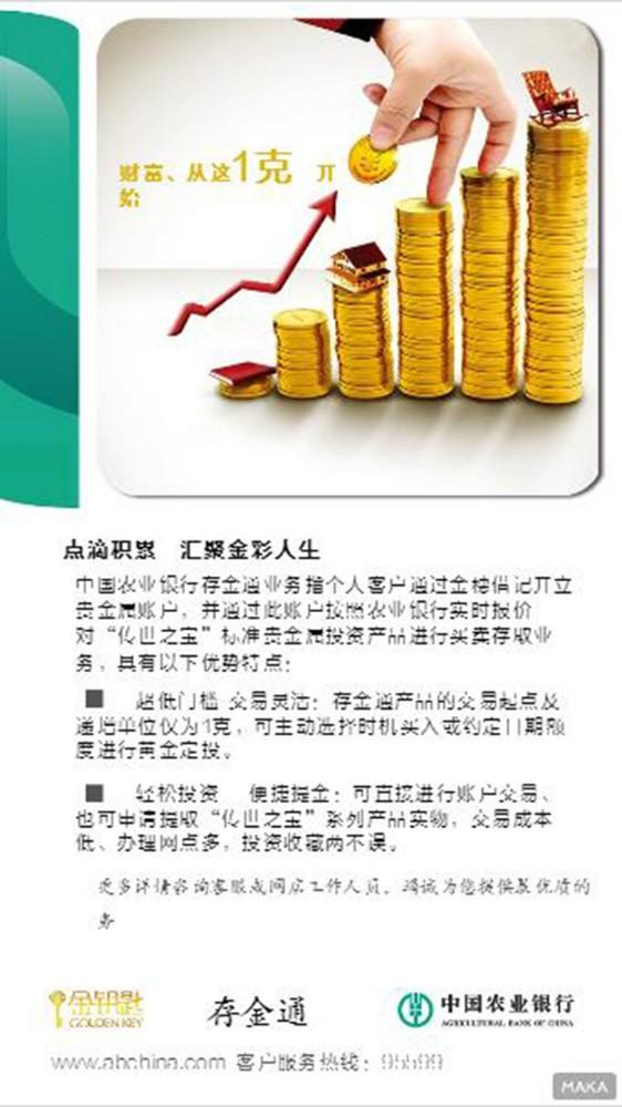 农行 存金通 银行海报 宣传
