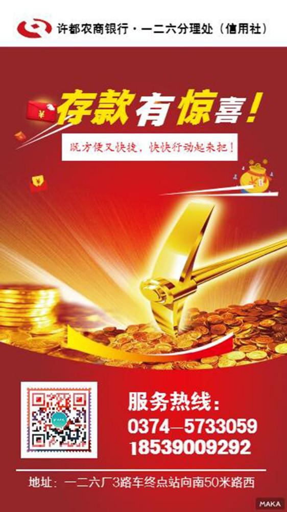 许都农商银行  宣传海报 招商宣传单