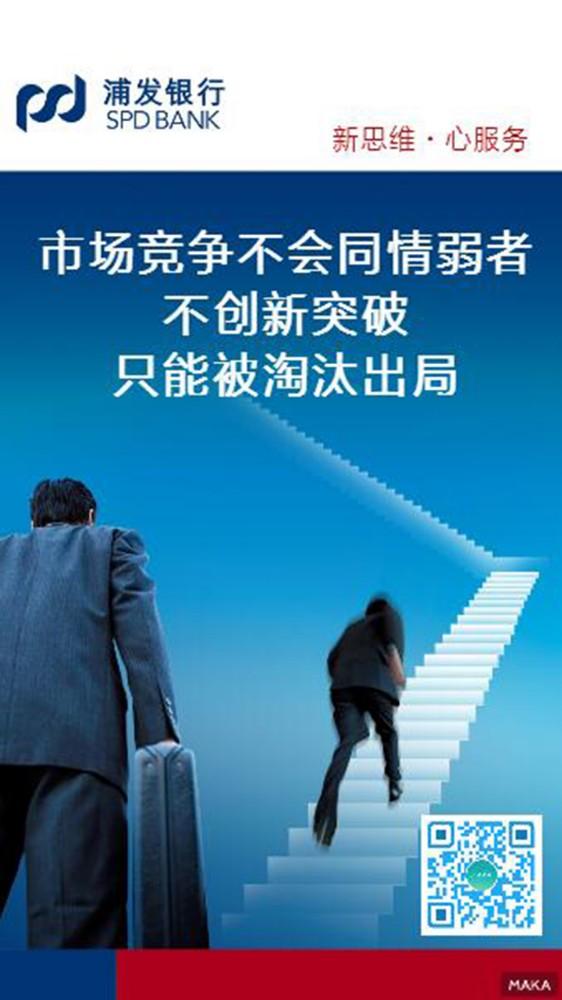 浦发银行海报 金融 理财 宣传 形象页