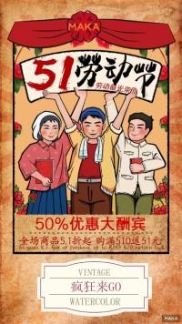 五一劳动节折扣海报
