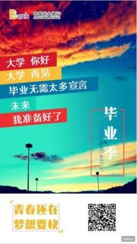光大银行信用卡  毕业季宣传 创意海报