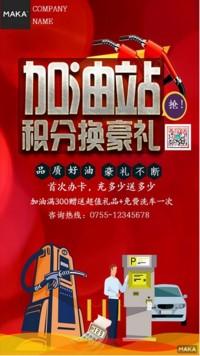 加油站优惠宣传海报扁平化