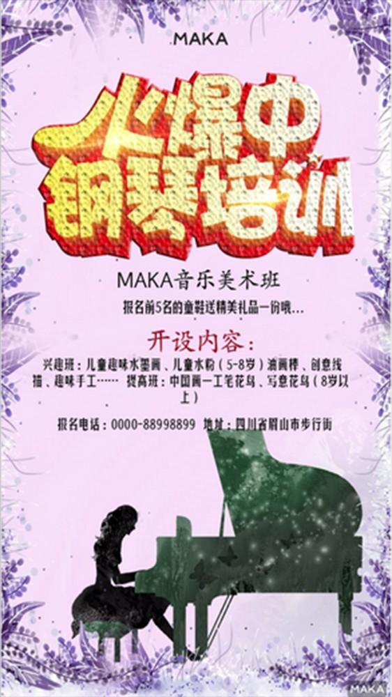 唯美音乐培训钢琴班招生宣传海报