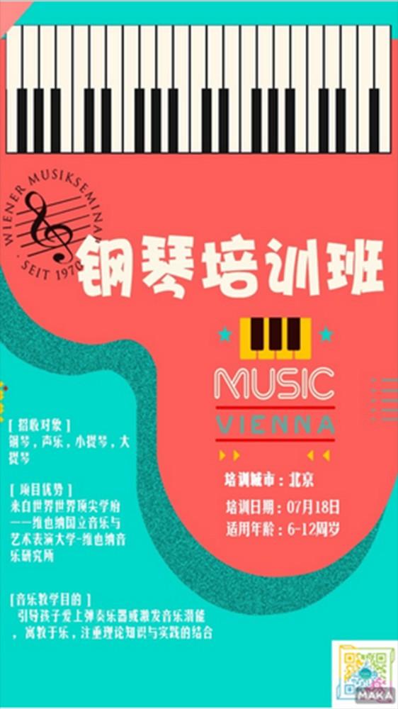 钢琴培训班招生宣传海报扁平化风格
