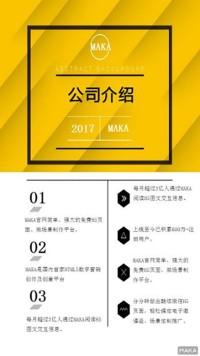 黄色简约水波纹公司介绍海报